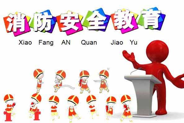 河南省开展幼儿园消防安全专项治理
